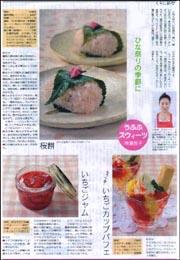 桜餅、イチゴジャム.jpg