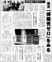 横浜待機児ゼロ180.jpg