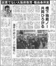 橋下ノー広がる.jpg