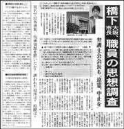 橋下市長思想調査.jpg