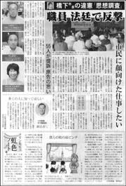 橋下法廷反撃.jpg