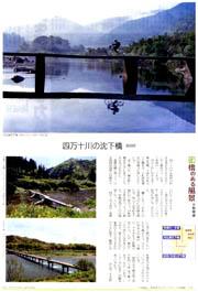 橋高知沈下橋180.jpg