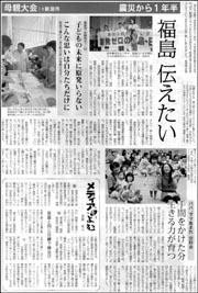 母親大会in新潟.jpg