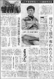 毒ガス中国被害者.jpg