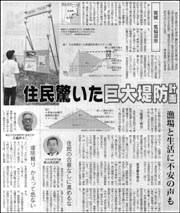 気仙沼・巨大堤防.jpg