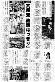 永田町リポ180.jpg