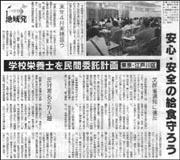 江戸川地域発.jpg
