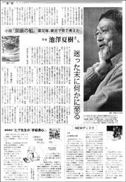 池澤夏樹/双頭の船180.jpg