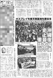 沖縄全首長180.jpg