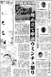 沖縄埋立申請180.jpg