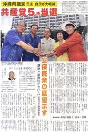 沖縄5人当選.jpg