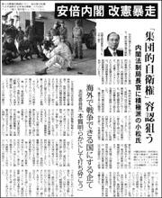 法制局長官暴走180.jpg
