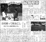 浜田縁側喫茶180.jpg
