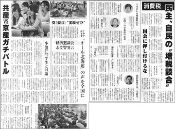 消費税・共産VS京産.jpg