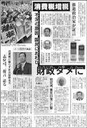 消費税増税大臣反省.jpg