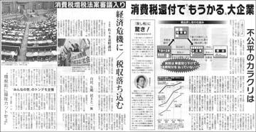 消費税増税.jpg