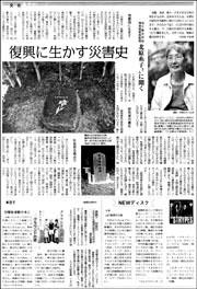 災害史北原糸子180.jpg