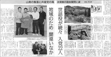 熊本芦北.jpg