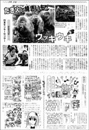 犬山モンキー.jpg