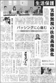 生保・扶養義務強化.jpg