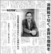 生保和田秀樹.jpg