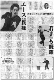 男子フィギュアGPF.jpg