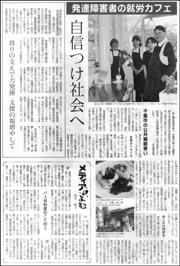 発達障害者の就労カフェ.jpg