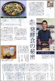 発酵食なかじ①.jpg