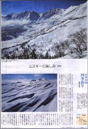 白馬岳四季折々.jpg