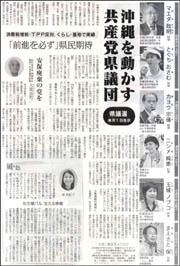 県議選・沖縄.jpg