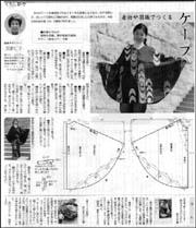 着物で裁縫ケープ.jpg