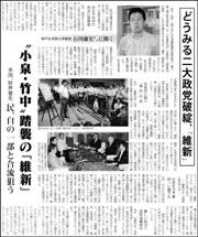 石川康宏二大政党橋下.jpg