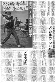 石巻工業甲子園.jpg