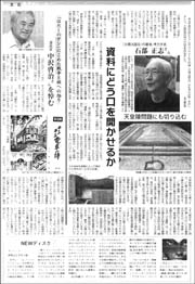 石部正志/中沢啓治180.jpg