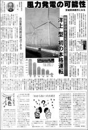 神栖風力発電180.jpg