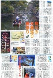 福岡柳川水郷.jpg
