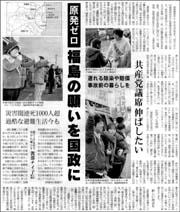 福島国政渡辺チイ子.jpg