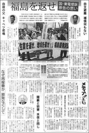 福島生業訴訟180.jpg