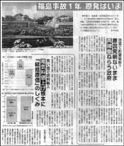 福島1年電気料.jpg