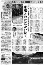福島2年賠償:180.jpg