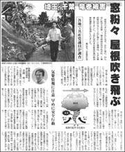 竜巻埼玉千葉180.jpg