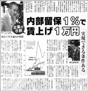 笠井内部留保180.jpg