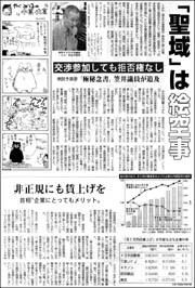 笠井質問TPP180.jpg