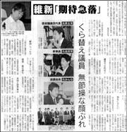維新の会急落.jpg