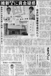 維新幹事長資金疑惑.jpg