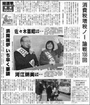 総選挙東海ブロック.jpg