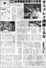 群馬・オスプレイ.jpg