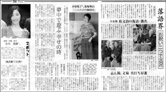 芸能市原落語.jpg