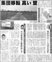 若林区集団移転.jpg