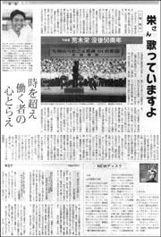 荒木栄50年.jpg